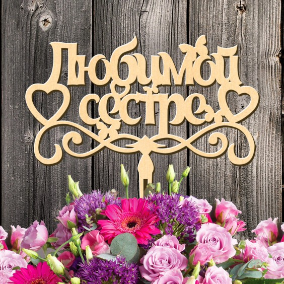 "Insert in bouquets ""Topper"""