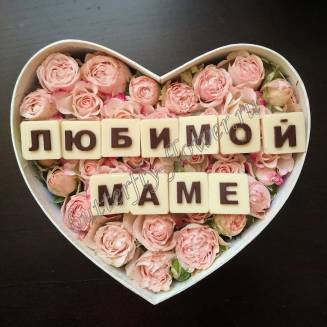 "Box-heart with a spray peony rose and chocolate letters ""Beloved mother"""