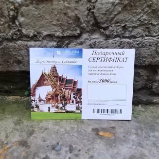 "Gift certificate for massage ""Royal Thai"""